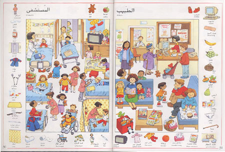 arabic book for child