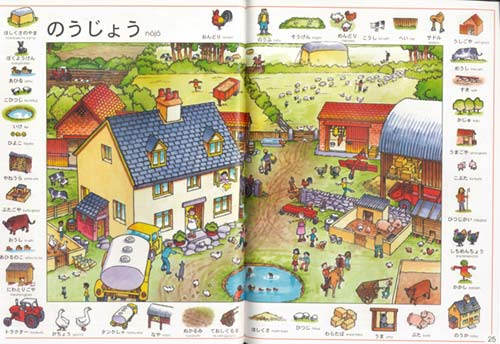 Japanese book for child